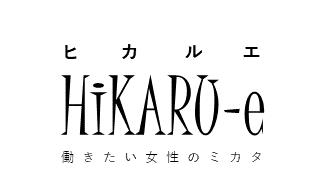 ヒカルエ(働きたい女性のミカタ)